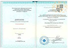 Диплом о высшем образовании Нарышкин В.В.