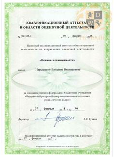 Квалификационный аттестат в области оценочной деятельности по направлению «Оценке недвижимости» Нарышкин В.В. (стр. 1)