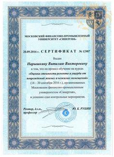 Сертификат «Оценка стоимости ремонта и ущерба от повреждений жилых и нежилых помещений» Нарышкин В.В.
