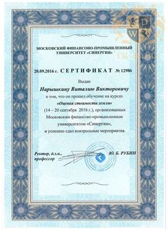 Сертификат «Оценка стоимости земли» Нарышкин В.В.