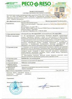 Полис страхования ответственности оценщика при осуществлении оценочной деятельности Нарышкин В.В.
