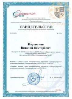 Свидетельство о членстве в саморегулируемой организации оценщиков Нарышкин В.В.