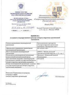 Выписка из реестра Некоммерческого партнерства СРО «Экспертный совет» Нарышкин В.В.