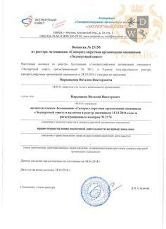 Выписка из реестра ассоциации саморегулируемой организации оценщиков «Экспертный совет» Нарышкин В.В.