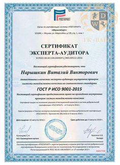 Сертификат эксперта-аудитора Нарышкин В.В.