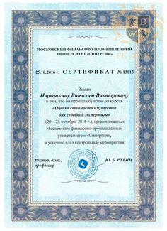 Сертификат «Оценка стоимости имущества для судебной экспертизы» Нарышкин В.В. (стр. 1)