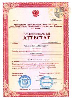 Профессиональный аттестат  «Ценообразование и сметное нормирование» Нарышкин В.В.