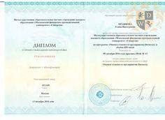 Диплом о высшем образовании Кравцова Е.В.
