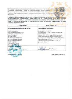 Полис страхования ответственности оценщика при осуществлении оценочной деятельности Кравцова Е.В. (стр. 2)