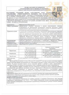 Полис страхования ответственности оценщика при осуществлении оценочной деятельности Кравцова Е.В. (стр. 1)