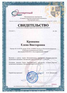 Свидетельство о членстве в саморегулируемой организации оценщиков Кравцова Е.В.