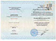 Диплом о высшем образовании судебного эксперта Увайский З.Н.