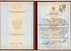 Диплом о высшем образовании эксперта Увайский З.Н.