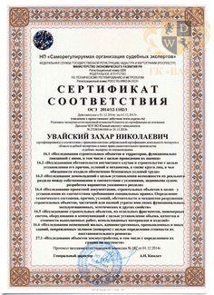 Сертификат соответствия эксперта Увайский З.Н.