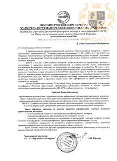 Свидетельство о членстве в саморегулируемой организации судебных экспертов Увайский З.Н.