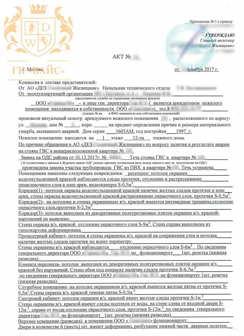 Пример Акта залития квартиры, стр. 1