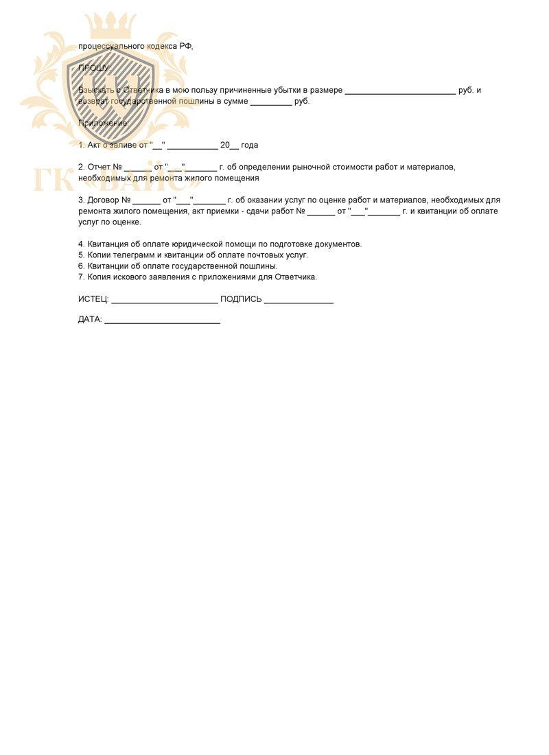 Пример иска о заливе квартиры, стр. 2